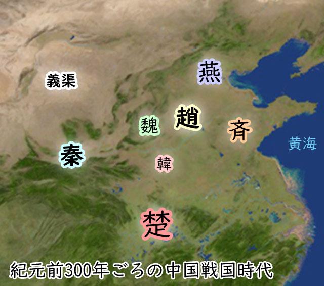 紀元前300年ころの中華